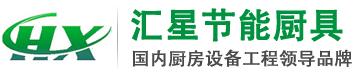 深圳市汇星节能厨具有限公司